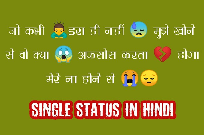 Single Status In Hindi For Fb | सिंगल स्टेटस