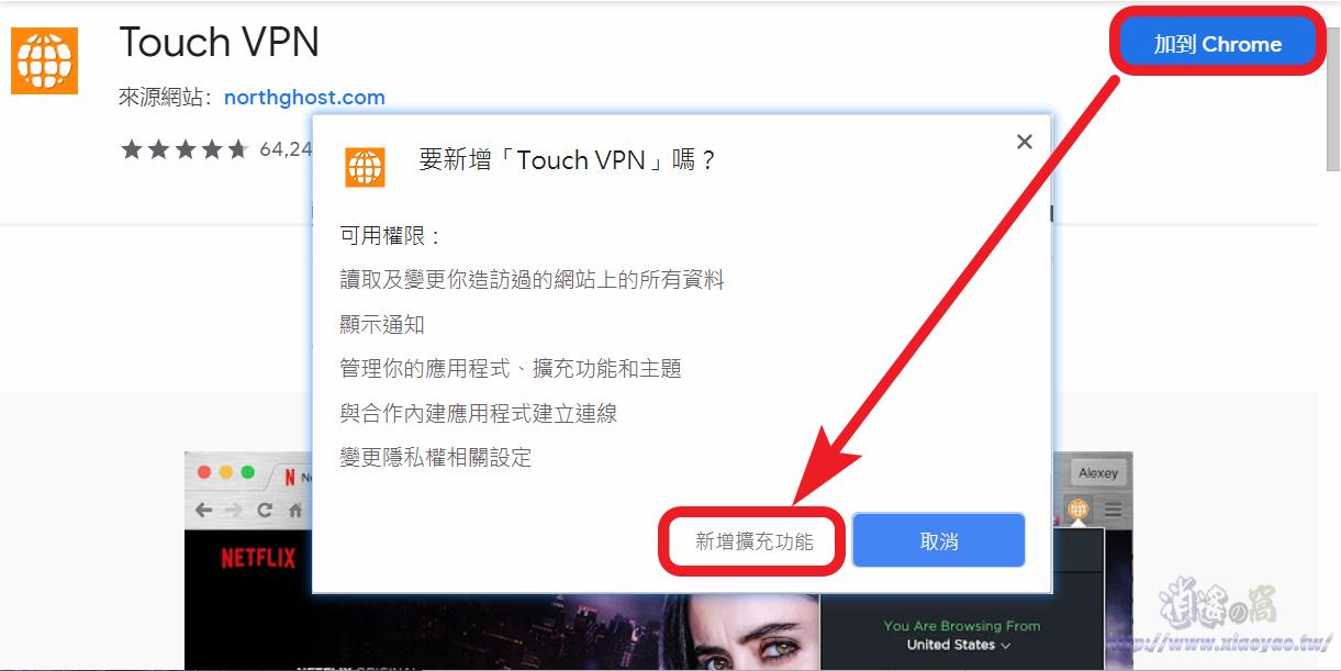 Touch VPN 免費無限制連線歐美七國節點