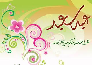 تهنئة لمناسبة عيد الأضحى 499411