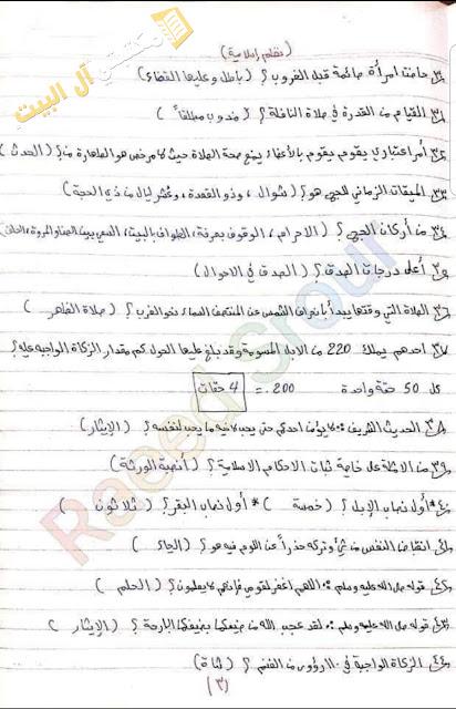 مكتبتي ال البيت - ملخص الميد مادة نظم إسلامية
