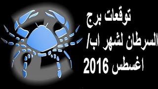 توقعات برج السرطان لشهر اب/ اغسطس 2016