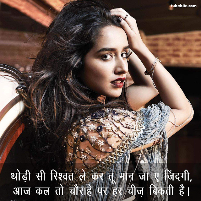 True love thought in Hindi with awesome image