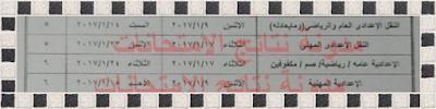جدول مواعيد امتحانات الشهادة الاعداديه الترم الاول 2017 القاهره