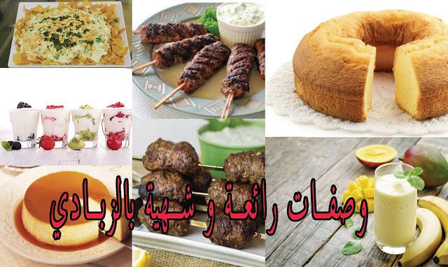 وصفات رائعة و شهية بالزبادي