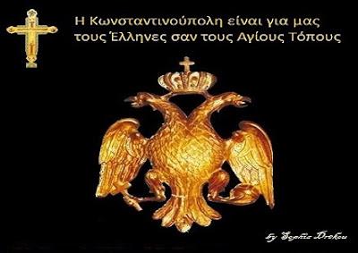 Ο αετός κι ο σταυρός: Η Κωνσταντινούπολη είναι για μας τους Έλληνες σαν τους Αγίους Τόπους και Από το ψωμί στη λειτουργιά