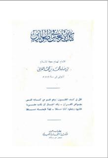 Download Kitab Tentang 40 Dasar Agama Karya Imam Ghazali