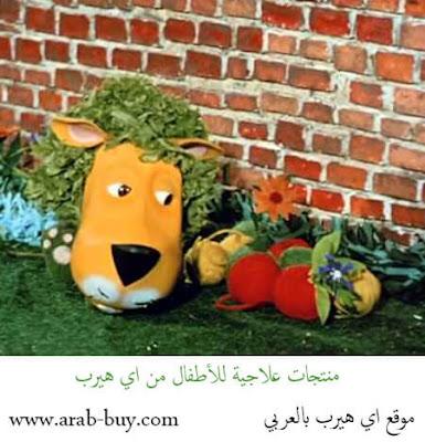 منتجات علاجية للأطفال من اي هيرب بالعربي