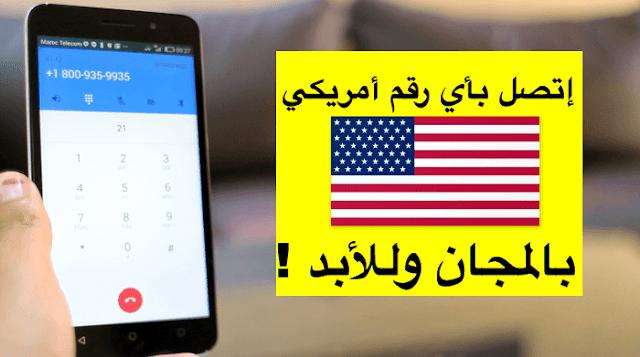 إتصل بالمجان وللأبد بأي رقم هاتفي أمريكي  بهذه الطريقة . ( تعمل مع الاندرويد و الايفون )