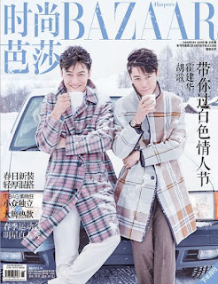 胡歌和霍建華穿著Ermenegildo Zegna Couture 拍攝中國Bazaar 3月號封面