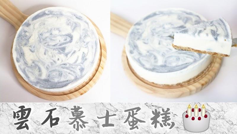 Marble Tofu Mousse Cake 雲石豆腐慕士蛋糕
