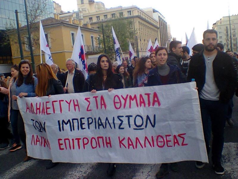 ΠΑΜΕ: Δυναμικό συλλαλητήριο ενάντια στην πολιτική κυβέρνησης - ΕΕ για το Προσφυγικό [902.gr]