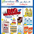 Carrefour Kuwait - Knockout Prices