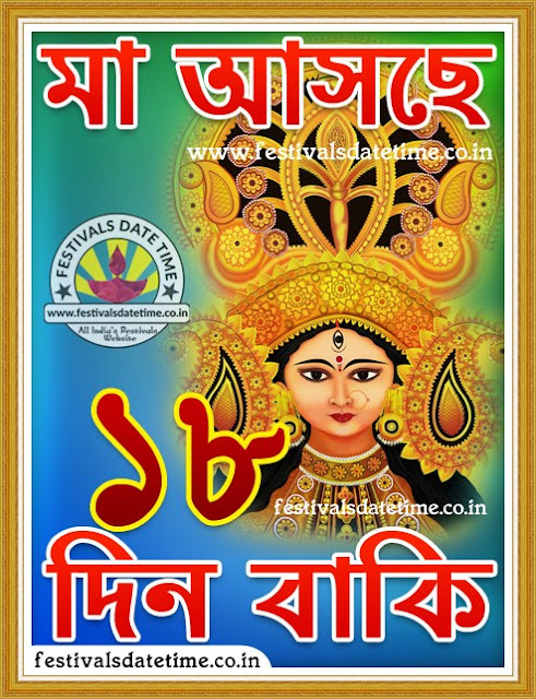 Maa Durga Asche 18 Days Left, Maa Asche 18 Din Baki Pic