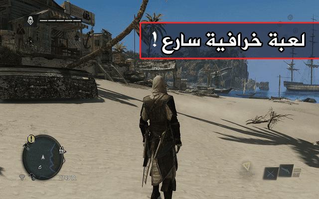 سارع للحصول على لعبة Assassin's Creed Black Flag الأصلية مجانا بدون دفع  أي شئ | سارع فالعرض محدود