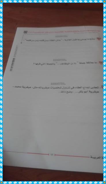 نموذج امتحان اللغة العربية لطلاب الثانوية العامة اليوم 3-6-2018 مع إجاباته بالكامل