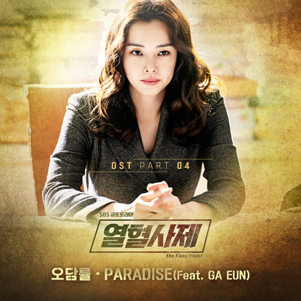 CHIN CHILLA – The Fiery Priest OST Part.4