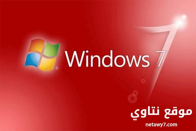 مميزات Windows 7