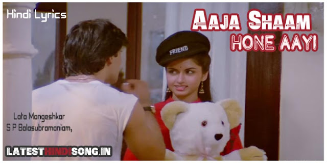 Aaja-Shaam-Hone-Aayi-Hindi-Lyrics