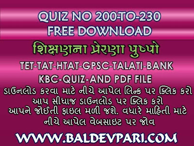 TET-TAT-HTAT KBC AND PDF QUIZ-220