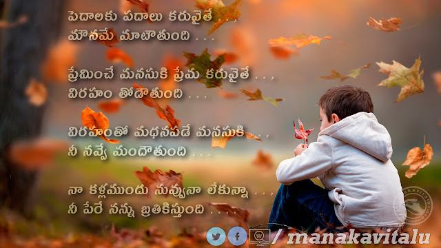 నీ పేరే (NEE PERE TELUGU SINGLE BOY SAD LOVE QUOTES on images)