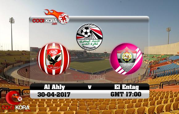 مشاهدة مباراة الأهلي والانتاج الحربي اليوم 30-4-2017 في الدوري المصري