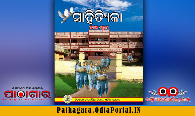 Sahityika (ସାହିତ୍ୟିକା) [MIL Odia] - Class-VIII School Text Book - Download Free e-Book (HQ PDF), Read online or Download Sahityika (ସାହିତ୍ୟିକା) [MIL ODIA] Text Book of Class -8 (Astama), published by School and Mass Education Dept, Odisha Govt. and prepared by Board of Secondary Education, Odisha. This book also prescribed for all Secondary High Schools in Odisha by BSE (Board of Secondary Education), This book now distributed under Odisha Primary Education Programme Authority (OPEPA).