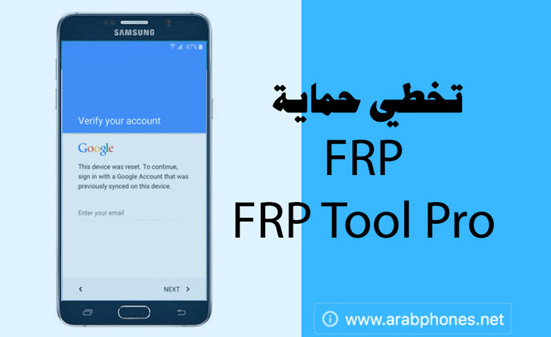شرح تخطي حساب جوجل بأداة FRP Tool Pro بدون بوكس