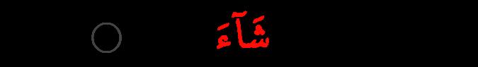 27 Contoh Bacaan Mad Wajib Muttasil Dalam Juz Amma Beserta