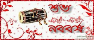 happy new year 1425 bengali sms bengali new year wishes bengali new year wishes in bengali language happy new year in bengali language notun bochor er bangla kobita new year greetings in bengali language sms bengali love happy new year 2018 bangla sms