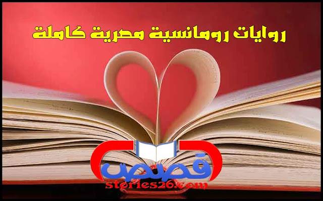 روايات رومانسية مصرية كاملة تستحق القراءة والمتابعة