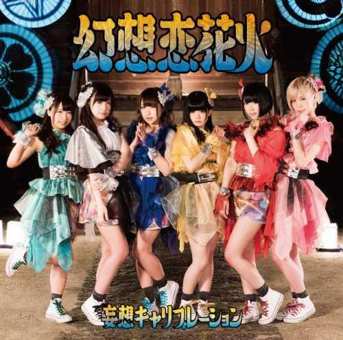 [Single] 妄想キャリブレーション – 幻想恋花火 (2015.08.04/MP3/RAR)