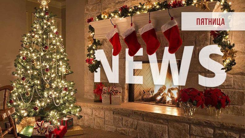 Новости от 27.12.19