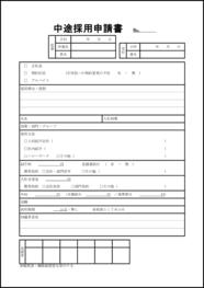 中途採用申請書 004
