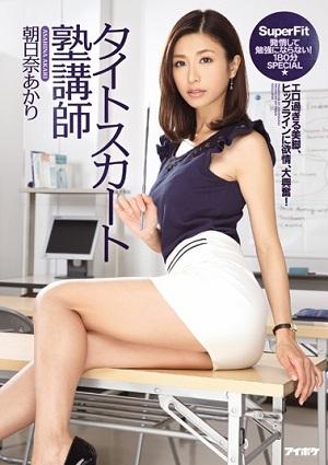 Akari Asahina cô giáo dâm đãng IPZ-543 Akari Asahina