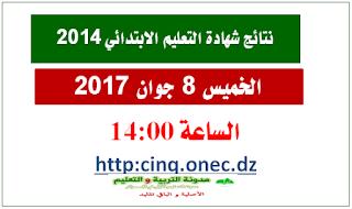 موعد اعلان نتائج شهادة التعليم الابتدائي 2017