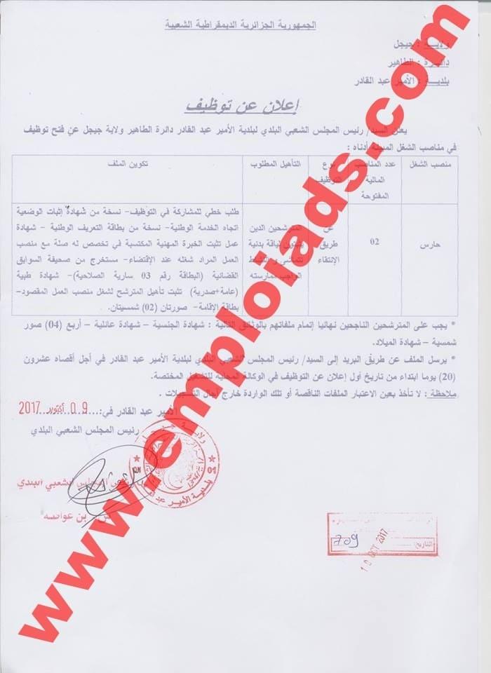 اعلان مسابقة توظيف ببلدية الامير عبد القادر ولاية جيجل اكتوبر 2017