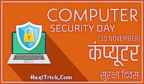 Computer Security Day 30 November 2019 Information In Hindi