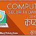 30 नवंबर को मनाया जाएगा कंप्यूटर सिक्योरिटी डे, जाने कंप्यूटर सुरक्षा दिवस का महत्व