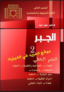 تحميل كتاب الجبر الخطي 2 pdf الدكتور.عمران قوبا