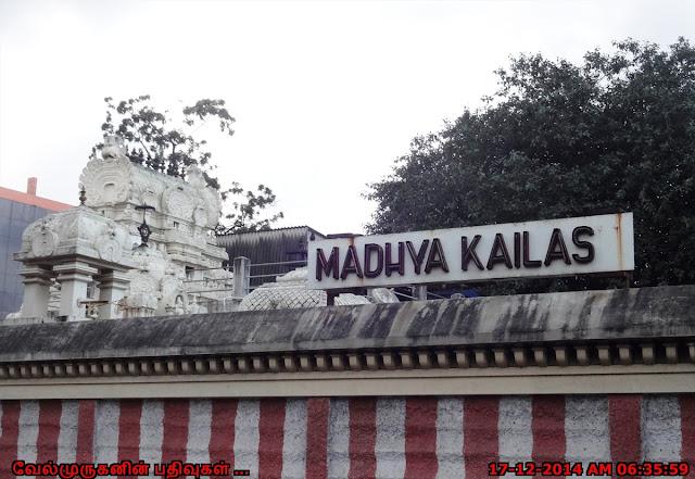 Venkata Ananda Vinayakar