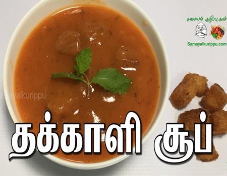 Thakkali soup | Tomato Soup | Samayalkurippu in Tamil