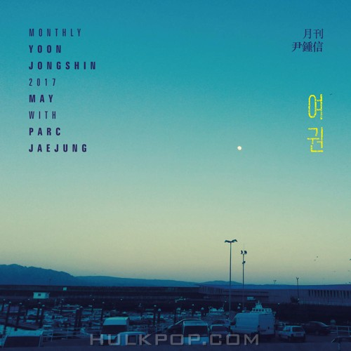 Yoon Jong Shin & Parc Jae Jung – Passport (From Monthly Project 2017 May Yoon Jong Shin) – Single