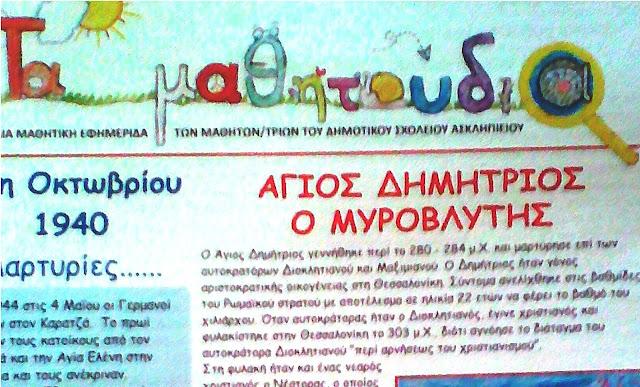 «Τα μαθητούδια»: Η εφημερίδα του Δημοτικού Σχολείου Ασκληπιείου