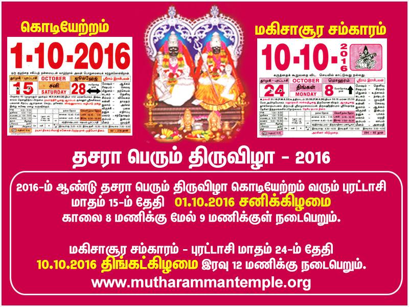 தசரா பெரும் திருவிழா 2016