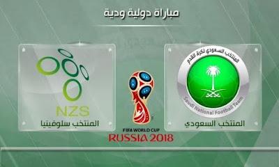 السعودية وسلوفينيا بث مباشر مباراة ودية الثلاثاء 10-1-2017