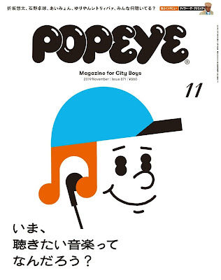 POPEYE ポパイ 2019年11号 zip online dl and discussion