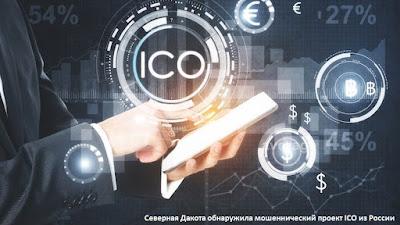 Северная Дакота обнаружила мошеннический проект ICO из России