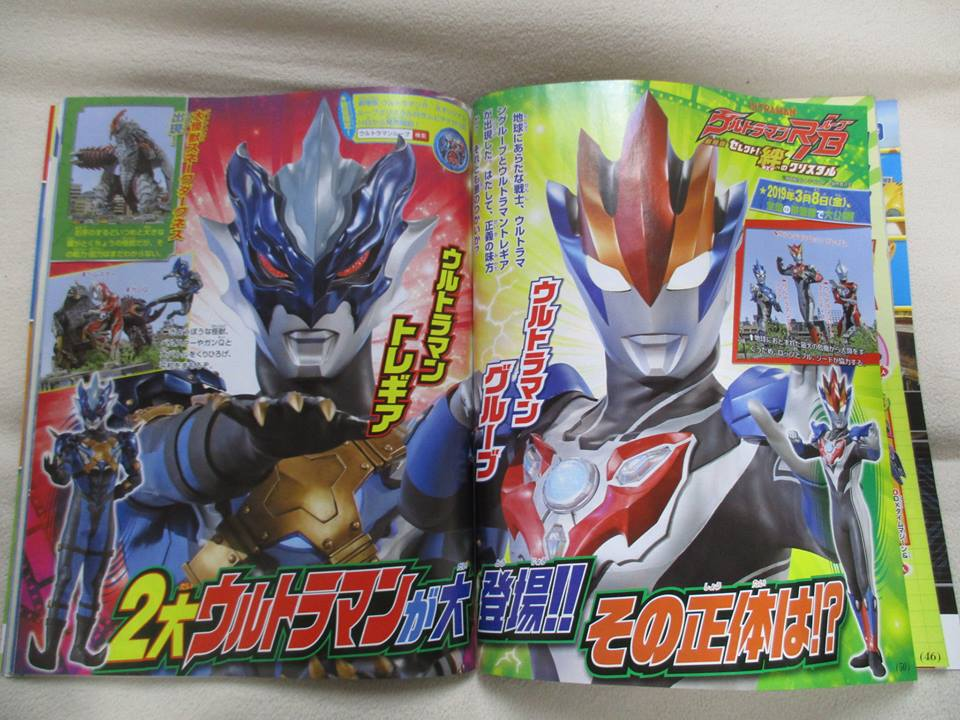 Ultraman R/B Movie Updates: Official Title, New Villain and