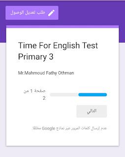 اختبار الكترونى للغة الانجليزية للصف الثالث الابتدائي ،لمستر محمود فتحى