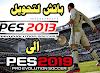 تحميل باتش تحويل PES 2013 إلى PES 2019 بأحدث الإنتقالات وتحديث خرافي للعبة